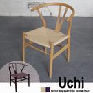 餐椅 休閒椅 復古Y字椅  Uchi 優琪 北歐復刻麻繩休閒椅Y-002 愛莎家居