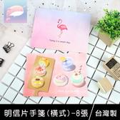珠友 PF-11012 明信片手箋/插畫/祝福卡片/留言卡/賀卡/手繪(橫式)-8張-Pastel Fantasy