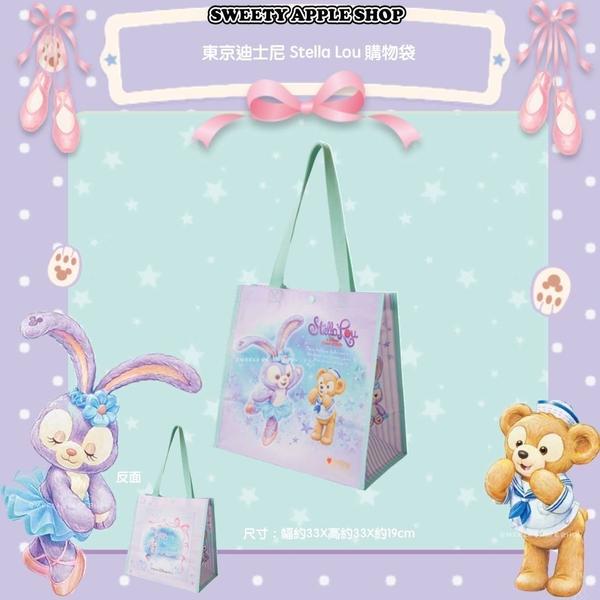 東京迪士尼限定 StellaLou 史黛拉兔 & 達菲 DUFFY 購物袋