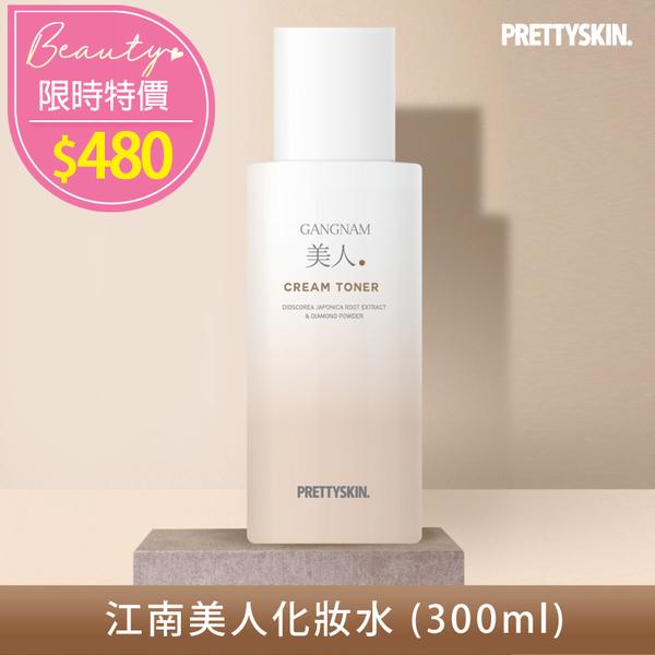 糖罐子*原價690 特價480*韓國Pretty skin江南美人化妝水(300ml)→預購【H2530】