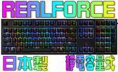 [地瓜球@] Realforce AEAX01 RGB 靜電容量式 機械式鍵盤 (英文版)~日本製造