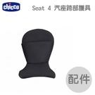 chicco-Seat 4 Fix Isofix安全汽座 跨部安全帶護套-顏色隨機