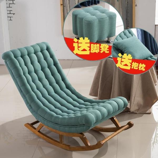 北歐簡約躺椅 孕婦老人椅 懶人沙發單人陽台午睡逍遙椅搖椅jy
