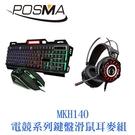 POSMA 電競系列鍵盤滑鼠耳麥組 MKH140