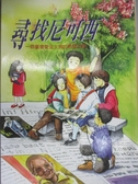 【書寶二手書T6/兒童文學_LBL】尋找尼可西_林滿秋