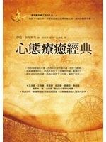二手書博民逛書店《心態療癒經典:12天,轉化自我、走向愛》 R2Y ISBN:9861753486