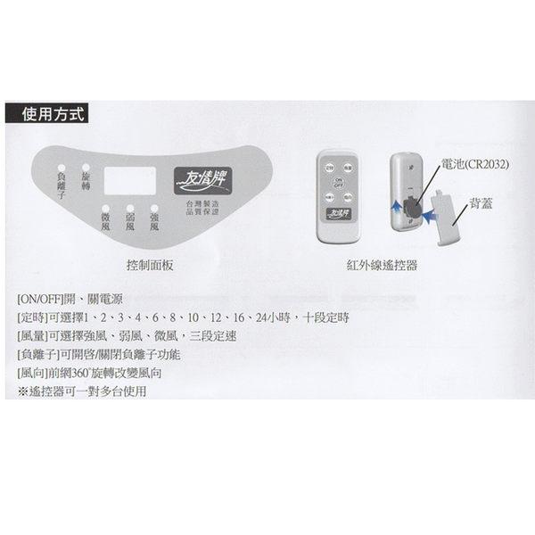 友情牌 14吋吸頂扇KF-1420【遙控、負離子、安全裝置】
