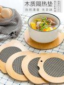 6個裝 木質創意碗墊桌墊清新餐墊中式鍋墊防燙砂鍋隔熱杯墊 露露日記