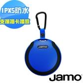 【丹麥JAMO】防水防塵藍牙喇叭 DS2   藍色
