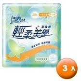康乃馨 輕柔美學 貼身棉 一般流量 21.5cm (20片x3包)/組【康鄰超市】