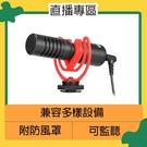 BOYA BY-MM1+ 手機 相機用 麥克風 增強版 無須電池(公司貨)MM1+ 收音 直播 遠距 視訊