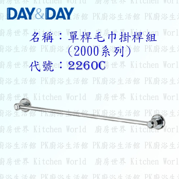 【PK廚浴生活館】 高雄 Day&Day 日日 不鏽鋼衛浴配件 2260C 60cm 單桿毛巾掛桿組(2000系列)