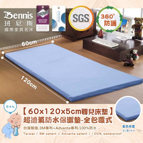 【班尼斯國際名床】【60x120x5CM嬰兒床專用‧全包式超透氣防水保潔墊】