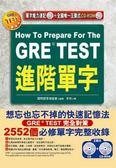 (二手書)GRE TEST進階單字