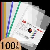 100個文件夾A4抽桿夾透明拉桿夾干簡歷夾書夾試卷夾本夾子多層