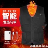 日本智能恒溫電熱馬甲男背心女充電發熱保暖全身加熱衣服坎肩外套『快速出貨』