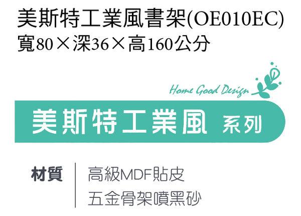 【森可家居】美斯特工業風書架 7JX254-2