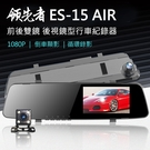 領先者 ES-15 AIR 前後雙鏡+移動偵測+循環錄影 防眩藍光後視鏡型行車記錄器