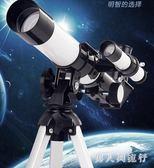 天文望遠鏡專業觀星高倍高清深空太空學生兒童尋星倍5000 DR6704【男人與流行】