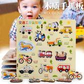嬰兒玩具 兒童0-1-2-3周歲木質手抓板拼圖玩具寶寶認知益智力立體拼板積木 都市韓衣