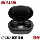 aiwa 真無線藍牙耳機 AT-X80J...