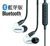 平廣 台灣公司貨保2年 SHURE SE215SPE-W-BT1 白色 藍芽耳機 WIRELESS 藍芽版