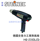 【台北益昌】德國 STEINEL 史登力 HG-2310LCD 熱風機 熱風槍 熱烘槍 熱熔槍 110V 2300W