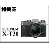 ★相機王★Fujifilm X-T30 Kit組 炭晶銀〔含 XF 18-55mm〕平行輸入