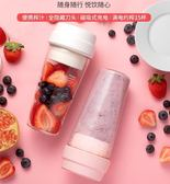 星果杯家用水果小型榨汁機電動便攜榨汁杯檸檬杯小米有品  寶媽優品