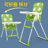 兒童餐椅可折疊便攜式兒童餐椅多功能寶寶吃飯餐椅LX 爾碩數位3c