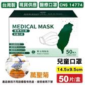丰荷 兒童醫療口罩 (萬聖菊) 50入/盒 (台灣製 CNS14774) 專品藥局【2016527】