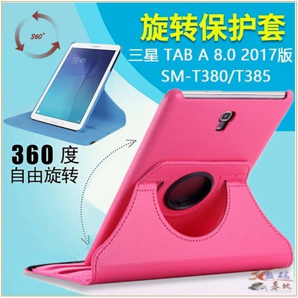 旋轉皮套 三星 Galaxy Tab A 8.0 T380/T385 2017版 平板皮套 360°旋轉 防摔 多角度支架 荔枝紋 保護套