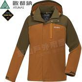 [買就送肩背包] Atunas歐都納 A-G1814M棕綠/棕黃 男GTX兩件式羽絨外套 Gore-Tex防風防水夾克