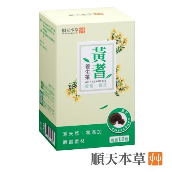 【南紡購物中心】【順天本草】黃耆養生茶(10包/盒)*3