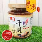 【譽展蜜餞】干貝XO醬(小辣) 240g/150元