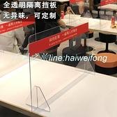 50*40公分透明隔離板學生課桌防疫隔板擋板辦公桌面分隔板餐桌食堂隔離擋板塑膠【千尋之旅】