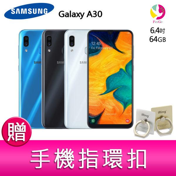 分期0利率 三星 Samsung GALAXY A30 4G/64G 6.4吋 八核心智慧手機 贈「手機指環扣 *1」