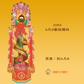 【慶典祭祀/敬神祝壽】4尺8藝術龍柱(4尺8)