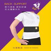 竹炭反光護腰帶 GoAround 4吋涼感型護腰(1入) 醫療護具  旅遊 髖關節保護