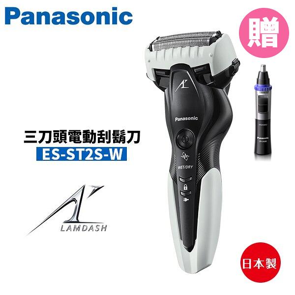 Panasonic國際牌 三枚刃 電鬍刀 電動刮鬍刀 ES-ST2S-W 日本製