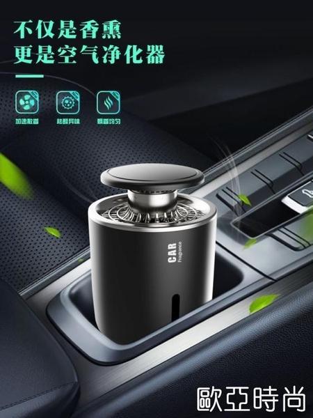 空氣淨化器便攜桌面車載空氣凈化器汽車用內負離子家用消除異味甲醛香薰小型 歐亞時尚