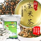 韓式 玄米綠茶 200包入(夾鏈袋)