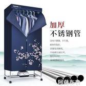 乾衣機 天駿乾衣機家用小型烘乾機速乾衣服哄乾靜音省電烘衣機架暖風乾機 igo阿薩布魯