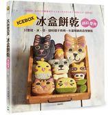(二手書)ICEBOX冰盒餅乾 繽紛慶典:只要揉、冰、切,隨時隨手烘烤一年最吸睛的造型..