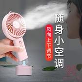USB可充電小電風扇迷你桌面靜音辦公室桌上宿舍學生小型兒童【櫻田川島】