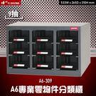 【收納嚴選】A6V-309H 9格抽屜(黑抽) 樹德專業零件櫃物料櫃 置物櫃 五金材料櫃 收納 辦公櫃
