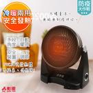 (免運費)勳風(冬暖/夏涼)多功能PTC陶瓷循環扇/電暖器(HF-7002HS)
