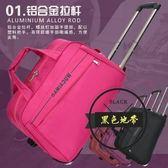 拉桿包 旅行包女拉桿包手提行李包男大容量旅游包 zone  ~黑色地帶