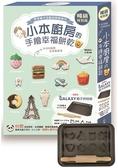 小本廚房的手繪幸福餅乾【暢銷特別版】(附:Galaxy親子烘焙組)
