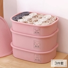 內衣收納盒多功能三件套塑料家用有蓋抽屜式學生宿舍內褲襪整理箱